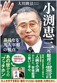 コラム挿絵『小渕恵三元総理の霊言』