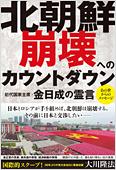 コラム挿絵『北朝鮮 崩壊へのカウントダウン 初代国家主席・金日成の霊言』