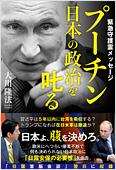 コラム挿絵『プーチン 日本の政治を叱る』