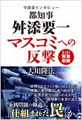 コラム挿絵『守護霊インタビュー 都知事 舛添要一、マスコミへの反撃』