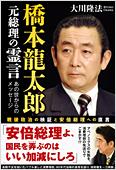 コラム挿絵『橋本龍太郎元総理の霊言』