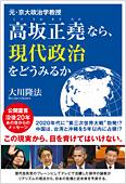 コラム挿絵『元・京大政治学教授 高坂正堯なら、現代政治をどうみるか』