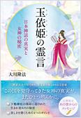 コラム挿絵『玉依姫の霊言』