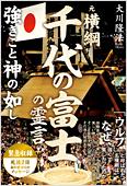 コラム挿絵『元横綱・千代の富士の霊言 強きこと神の如し』