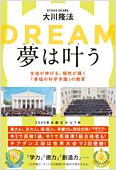 コラム挿絵『夢は叶う』