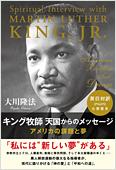 コラム挿絵『キング牧師 天国からのメッセージ』