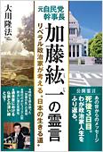コラム挿絵『元自民党幹事長 加藤紘一の霊言』