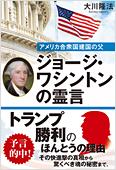 コラム挿絵『アメリカ合衆国建国の父 ジョージ・ワシントンの霊言』