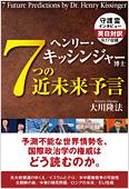 コラム挿絵『ヘンリー・キッシンジャー博士 7つの近未来予言』