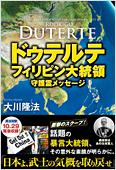 コラム挿絵『ドゥテルテ フィリピン大統領 守護霊メッセージ』