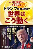 コラム挿絵『トランプ新大統領で世界はこう動く』