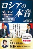 コラム挿絵『ロシアの本音 プーチン大統領守護霊 vs.大川裕太』