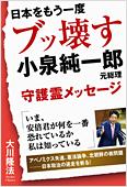 コラム挿絵『日本をもう一度ブッ壊す 小泉純一郎元総理守護霊メッセージ』