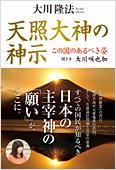 コラム挿絵『天照大神の神示 この国のあるべき姿 聞き手 大川咲也加』