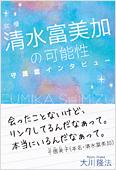 コラム挿絵『女優・清水富美加の可能性』