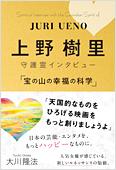 コラム挿絵『上野樹里 守護霊インタビュー 「宝の山の幸福の科学」』