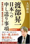 コラム挿絵『渡部昇一 日本への申し送り事項 死後21時間、復活のメッセージ』