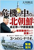 コラム挿絵『危機の中の北朝鮮 金正恩の守護霊霊言』