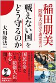 コラム挿絵『「戦えない国」をどう守るのか 稲田朋美防衛大臣の守護霊霊言』