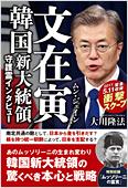 コラム挿絵『「文在寅 韓国新大統領守護霊インタビュー』