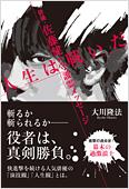 コラム挿絵『俳優・佐藤健の守護霊メッセージ 「人生は戦いだ」』