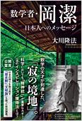 コラム挿絵『数学者・岡潔 日本人へのメッセージ』