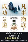 コラム挿絵『凡事徹底と成功への道』
