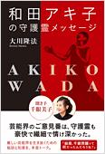 コラム挿絵『和田アキ子の守護霊メッセージ』