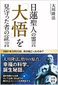 コラム挿絵『日蓮聖人の霊言 「大悟」を見守った者の証言』