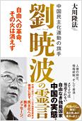 コラム挿絵『中国民主化運動の旗手 劉暁波の霊言』