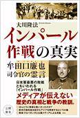 コラム挿絵『インパール作戦の真実 牟田口廉也司令官の霊言』