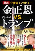 コラム挿絵『緊急守護霊インタビュー 金正恩vs.ドナルド・トランプ』