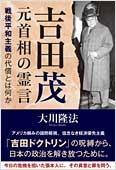 コラム挿絵『吉田茂元首相の霊言』