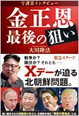 コラム挿絵『守護霊インタビュー 金正恩 最後の狙い』