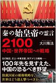 コラム挿絵『秦の始皇帝の霊言 2100 中国・世界帝国への戦略』