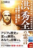 コラム挿絵『「太平天国の乱」の宗教革命家 洪秀全の霊言』