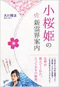 コラム挿絵『小桜姫の新霊界案内』
