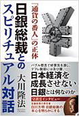 コラム挿絵『日銀総裁とのスピリチュアル対話』