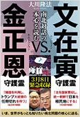 コラム挿絵『文在寅守護霊 vs. 金正恩守護霊』