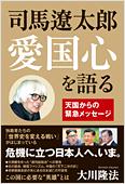 コラム挿絵『司馬遼太郎 愛国心を語る』