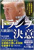 コラム挿絵『守護霊インタビュー トランプ大統領の決意』
