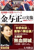 コラム挿絵『北朝鮮の実質ナンバー2 金与正の実像 守護霊インタビュー』