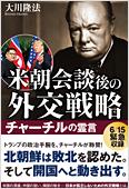 コラム挿絵『米朝会談後の外交戦略 チャーチルの霊言』