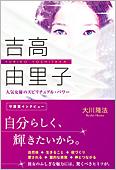 コラム挿絵『吉高由里子 人気女優のスピリチュアル・パワー』