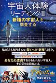 コラム挿絵『宇宙人体験リーディングⅡ』