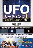 コラム挿絵『UFOリーディング I』