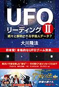 コラム挿絵『UFOリーディング II』