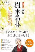 コラム挿絵『公開霊言 女優・樹木希林』
