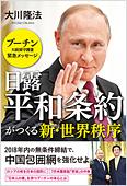コラム挿絵『日露平和条約がつくる新・世界秩序 プーチン大統領守護霊 緊急メッセージ』