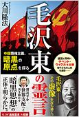 コラム挿絵『毛沢東の霊言』